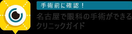 手術前に確認!名古屋で眼科の手術ができるクリニックガイド